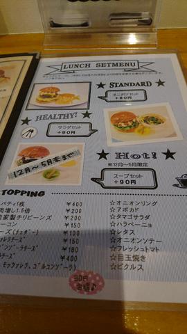 20161123_02_menu